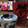 司牡丹と閻魔とテレビの画像