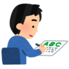 英語の勉強法  前編