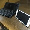 「身軽だ!」大画面スマホ+Bluetoothキーボードでモバイル生活