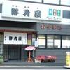 越後湯沢温泉周辺のおすすめ穴場ランチスポット2選!〜新潟を楽しむブログ〜