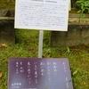 万葉歌碑を訪ねて(その1094)―奈良市春日野町 春日大社神苑萬葉植物園(54)―万葉集 巻三 三九五