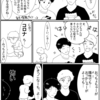 僕の子供のコロナ遊び【子育て漫画】