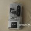 騒音を約98%カットするヘッドホン!ソニー「ワイヤレスノイズキャンセリングステレオヘッドセット MDR-EX31BN」の感想・評価