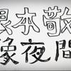 根本敬の映像夜間中学 渋谷アップリンク #根本敬 #まんしゅうきつこ