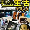 Kindle本「伊藤浩一のモバイル生活のススメ iPhoneマニアック活用マニュアル」(マイカ)