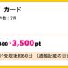 【ハピタス】ビュー・スイカ カードで3,500pt(3,500円)! 更に最大16,000円相当のポイントプレゼントも!