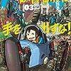 『映像研には手を出すな! 3』 大童澄瞳 ビッグコミックス 小学館