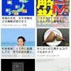 マイマガジン カスタマイズ続編