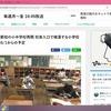 加木屋小学校の様子が本日テレビ放映されます