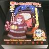 A先生60周年記念のコンビニ本『笑ゥせぇるすまん』4巻目発売