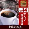 【加藤コーヒー店】大入り珈琲福袋〈送料無料〉