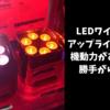 LEDワイヤレス・アップライト照明は機動力があり使い勝手がいい!