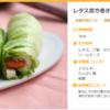 【日本対がん協会】がんサバイバーキッチンの紹介。療養の食事つくりに役立てる。