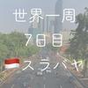 【世界一周7日目】インドネシアの大阪・スラバヤに到着
