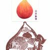 【風景印】浦崎郵便局(広島県)(2020.2.19押印、初日印)