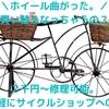 【スポーク折れでタイヤが曲がった!買い替えしかない?】2千円ほどで修理可能。新車買う前にサイクルショップで診てもらおう!