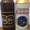 ロシアビールを飲んでみる 『ストリチノエダブルゴールド』