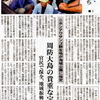山口新聞回顧録ーニホンアワサンゴとアカモク商品化