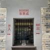 香港鐵路博物館 期待だけはしないでほしい