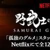 Netflixのグルメお題:「中華風おかかのせご飯」