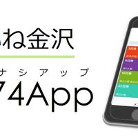 【金沢】ごみ捨ての悩みを全部解消!?金沢市民必見アプリ「5374App」がかなり便利です