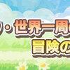 【マイクラ】世界一周の旅 一日目!