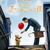 """映画『プーと大人になった僕』感想/レビューと考察! """"何もしない""""の本当の意味とは"""