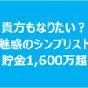2021年6月家計簿 (2021年の年間貯金目標額は560万円!)
