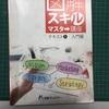 日本マンパワーの通信教育テキスト『図解スキルマスター講座』3冊が完成。