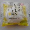 姫路市延末のマックスバリュで「オイシス 瀬戸内レモンあん大福」を買って食べた感想