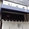 横浜関内「 利休庵 」駅近にある蕎麦の良店 (蕎麦9軒目)