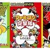 『マドゥーラの翼』『レイラ』も!「わんぱっくコミック」の復刻が今月より続々スタート!