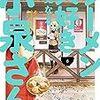 鳴見なる先生『ラーメン大好き小泉さん』8巻 竹書房 感想。