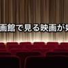 家やアマゾンプライムなどで映画は見れるけど、やっぱり映画館で見る映画が好き