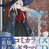 魔女の旅々 6巻
