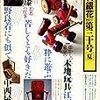季刊 銀花 No.030 1977年夏 ガラス絵/懐かしの東京の木地玩具