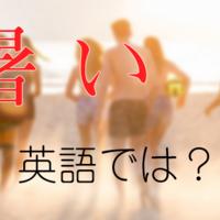 今すぐ使おう!英語で「暑い」を表現するための英単語9選+α