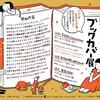 大阪■9/1~10/8■約50人のブックカバー展