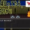 【switch版ドラクエⅡプレイ#14】はぐれメタルからレアアイテム狙ってたら奇跡が!?