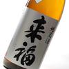来福 純米酒 山廃仕込み(来福酒造・筑西市)