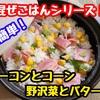 【レシピ】簡単まぜごはん!ベーコンとコーンと野沢菜とバター!