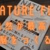 ネイチャーが僕らをフィックスしてくれる - 『NATURE FIX 自然が最高の脳をつくる』フローレンス・ウィリアムズ