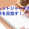 バレットジャーナルの書き方!簡単な使い方を目指す!