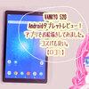【レビュー】Vankyo S20 タブレットでお絵描き&ゲーム用おすすめポイント。