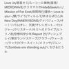 """ポルノグラフィティ 16thライヴサーキット """"UNFADED""""に関する雑記"""