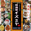 【オススメ5店】西武池袋線(石神井公園~秋津)(東京)にあるお酒が人気のお店
