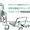 FXはプロにお任せ?エキサイト社が新サービス「macaso」の提供決定