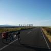 一ヶ月かけて自転車で北海道一周した 11日目(留萌〜天塩)