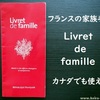 【日仏ファミリー】カナダでもフランスの家族手帳が証明書として使えて便利すぎる