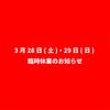【info】臨時休業のお知らせ